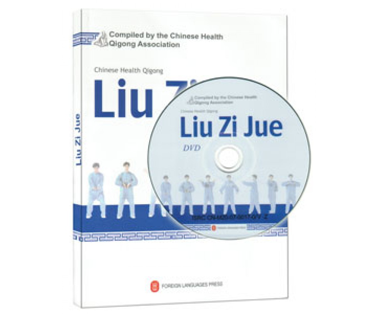 HQ02 - Qigong Liu Zi Jue -DVD with Book
