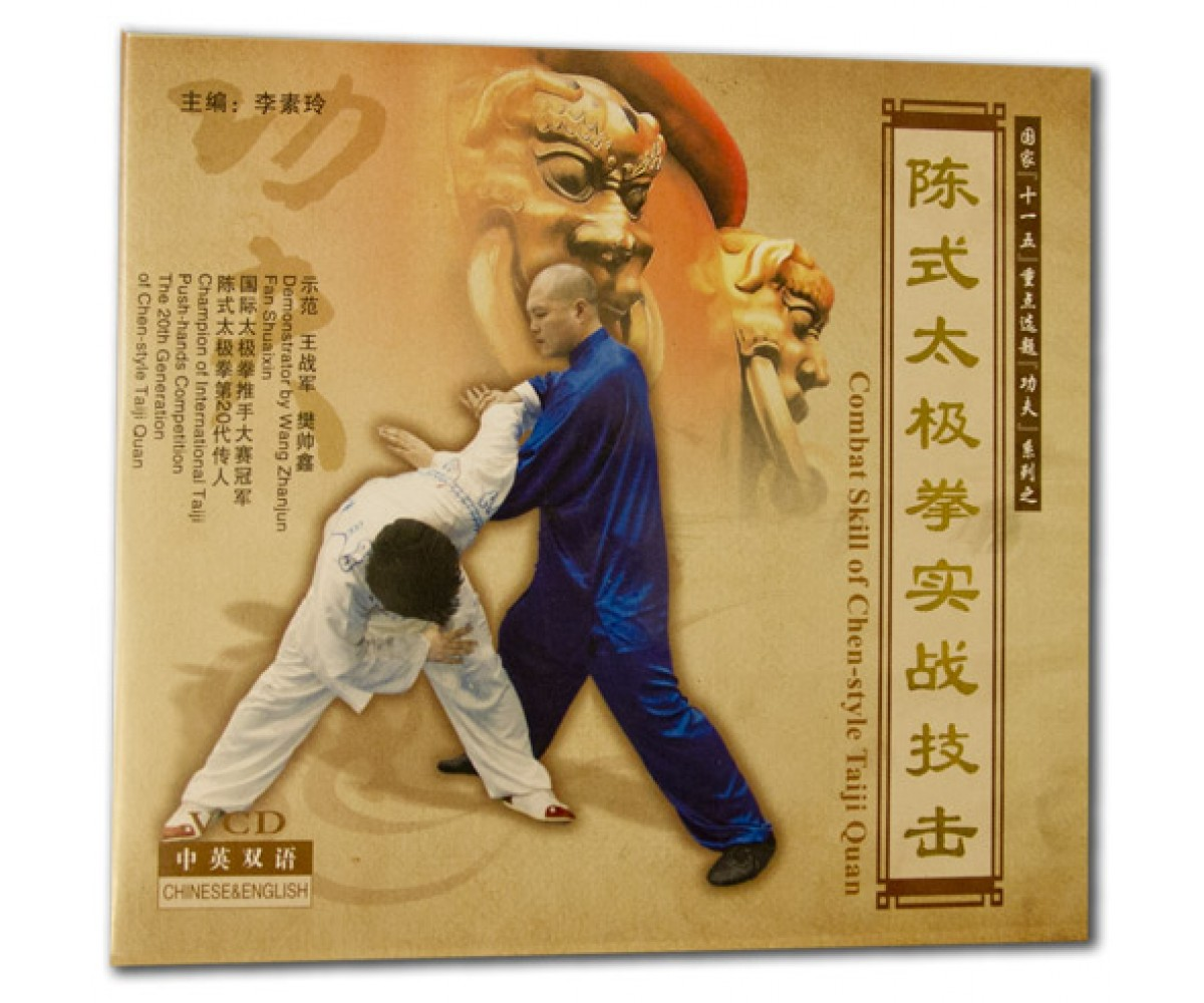 NoA325 - The combat art of attack and defense of Chen-Style Taiji Quan