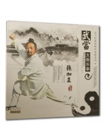 NoA335 - Wudang Tai Chi Long Boxing
