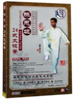 DV1280 - 24 Movement Tai Chi by Master Chen Sitan