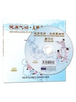 HQ010 - Tai Chi Stick Health Preservation Exercises Chinese