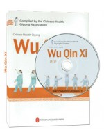 HQ03 - Qigong Wu Qin Xi -DVD with Book