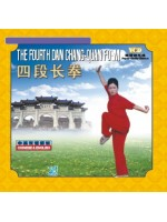 DV2806 - THE FOURTH DAN CHANG QUAN FORM