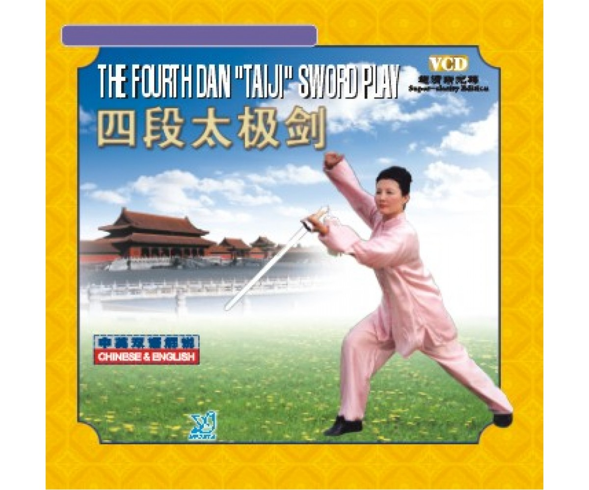 DV2812 - The Fourth Dan Style Tai Ji Sword Play