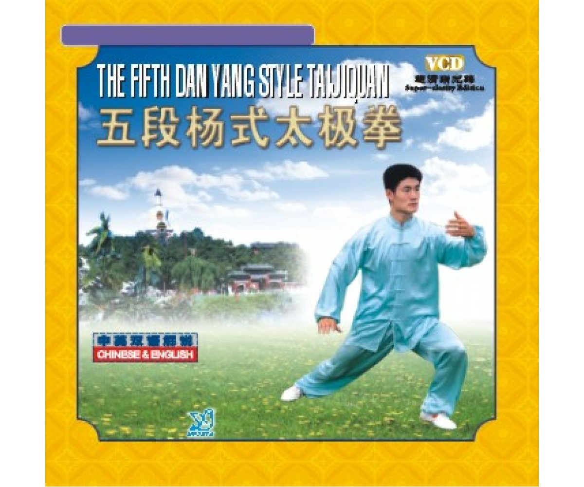 DV2819 - The Fifth Dan Yang Style Tai Ji Quan