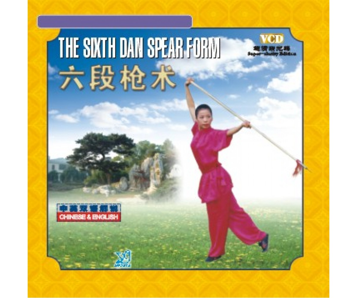 DV2825 - THE SIXTH DAN SPEAR FORM