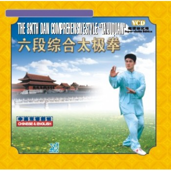 DV2827 - The Sixth Dan Comprehensive Style Tai Ji Quan