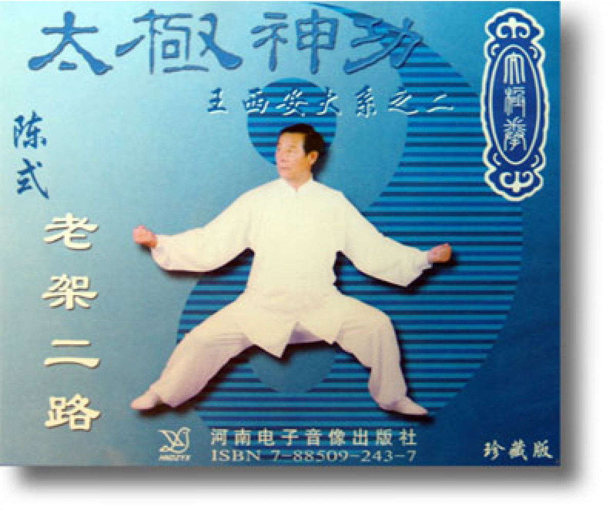 DV1066 - 42 Movements Chen Tai Chi by Grandmaster Wang Xian