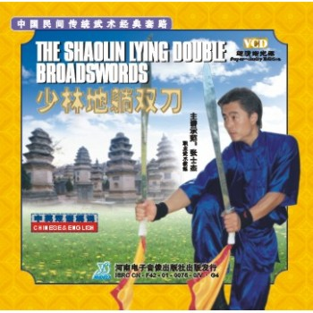 DV2416 - Shaolin Lying Double Broadswords