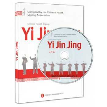 HQ04 - Qigong Yi Jin Jing -DVD with Book
